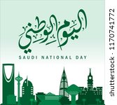 saudi national day design | Shutterstock . vector #1170741772