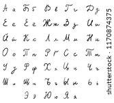 vector handwritten russian... | Shutterstock .eps vector #1170874375