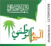saudi national day | Shutterstock . vector #1170993598