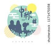 mid autumn festival or zhong... | Shutterstock .eps vector #1171470358