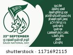 saudi arabia flag with national ... | Shutterstock .eps vector #1171692115