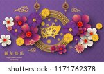 happy chinese new year 2019... | Shutterstock .eps vector #1171762378