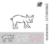 hand drawn pig  pork   design... | Shutterstock .eps vector #1171842862