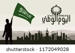 silhouette man with flag in... | Shutterstock .eps vector #1172049028
