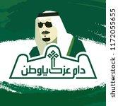 riyadh  saudi arabia   august... | Shutterstock .eps vector #1172055655