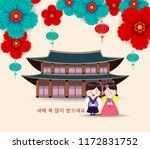 korean traditional happy new... | Shutterstock . vector #1172831752