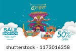 dussehra mega sale with special ... | Shutterstock .eps vector #1173016258