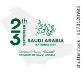 saudi arabia national day in... | Shutterstock .eps vector #1173120985