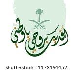 national day of saudi arabia... | Shutterstock .eps vector #1173194452