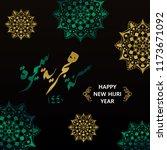 elegant happy new hjri year... | Shutterstock .eps vector #1173671092
