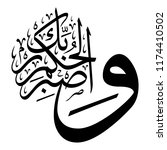 arabic calligraphy from verse... | Shutterstock .eps vector #1174410502