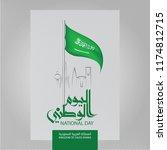 saudi arabia national day | Shutterstock .eps vector #1174812715