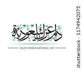 arabic calligraphy  translation ... | Shutterstock .eps vector #1174942075