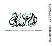 Arabic Calligraphy  ...