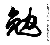chinese calligraphy ... | Shutterstock .eps vector #1174966855