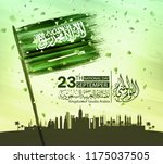 saudi arabia national day in... | Shutterstock .eps vector #1175037505
