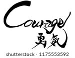 brush character courage and... | Shutterstock .eps vector #1175553592