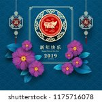 happy chinese new year 2019... | Shutterstock .eps vector #1175716078