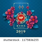 happy chinese new year 2019... | Shutterstock .eps vector #1175836255
