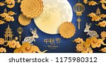 mid autumn festival with paper... | Shutterstock .eps vector #1175980312