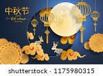 mid autumn festival with paper... | Shutterstock .eps vector #1175980315
