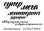 russian cyrillic alphabet... | Shutterstock .eps vector #1176172492