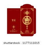 chinese new year money red... | Shutterstock . vector #1177111015