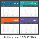 Islamic Calendar Free Brushes - (69 Free Downloads)
