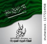 vector of saudi arabia national ... | Shutterstock .eps vector #1177214908