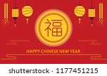 fu happy chinese new year with... | Shutterstock .eps vector #1177451215