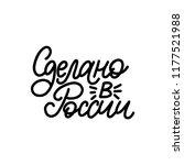 handwritten phrase made in... | Shutterstock .eps vector #1177521988