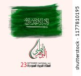 saudi arabia national day in... | Shutterstock .eps vector #1177810195