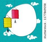 mid autumn festival design with ... | Shutterstock .eps vector #1177869058