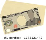 bunch of japan's 10000 yen note.... | Shutterstock .eps vector #1178121442