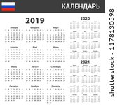 russian calendar for 2019  2020 ... | Shutterstock .eps vector #1178130598