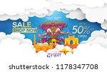 dussehra mega sale with special ... | Shutterstock .eps vector #1178347708