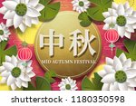 vector mid autumn festival... | Shutterstock .eps vector #1180350598