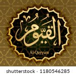 the name of allah al qaim... | Shutterstock .eps vector #1180546285