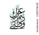 arabic calligraphy  ... | Shutterstock .eps vector #1180578418