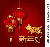 chinese new year pig 2019 ... | Shutterstock .eps vector #1181017048