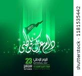 kingdom of saudi arabia... | Shutterstock .eps vector #1181535442