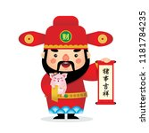 cute cartoon chinese god of... | Shutterstock .eps vector #1181784235