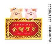 cute cartoon pig holding golden ...   Shutterstock .eps vector #1181785222