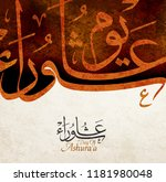 day of ashura   vector of... | Shutterstock .eps vector #1181980048