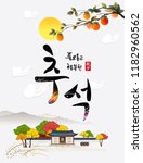 'rich harvest and happy chuseok ... | Shutterstock .eps vector #1182960562