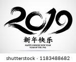 greeting card design template... | Shutterstock .eps vector #1183488682