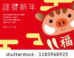 new year's card of japanes.....   Shutterstock .eps vector #1183968925