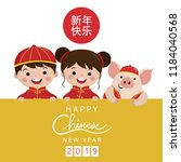 happy chinese new year 2019... | Shutterstock .eps vector #1184040568