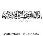 islamic art for albaqara 201... | Shutterstock .eps vector #1184145352