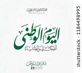 saudi arabia national day 88 in ... | Shutterstock .eps vector #1184498995